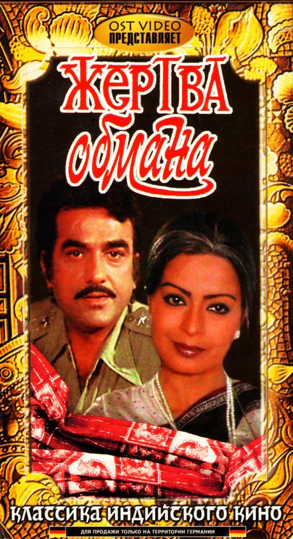 VHS Schertwa obmana - Shabana Azmi