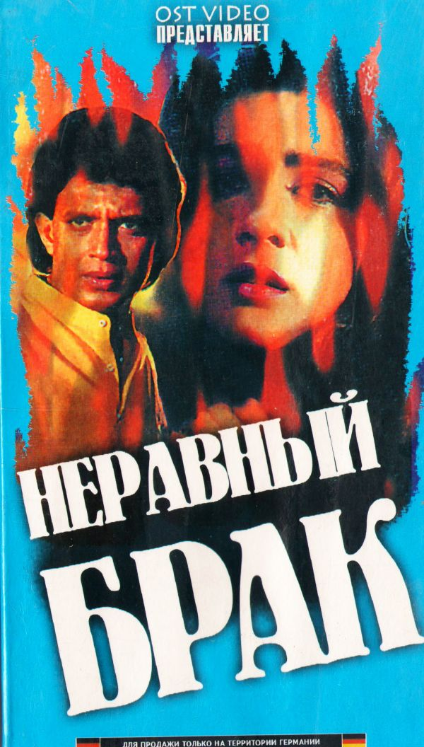 VHS Неравный брак (Charnon Ki Saugandh) - Кадер Кхан, Митхун Чакраборти, Шакти Капур, Прем Чопра