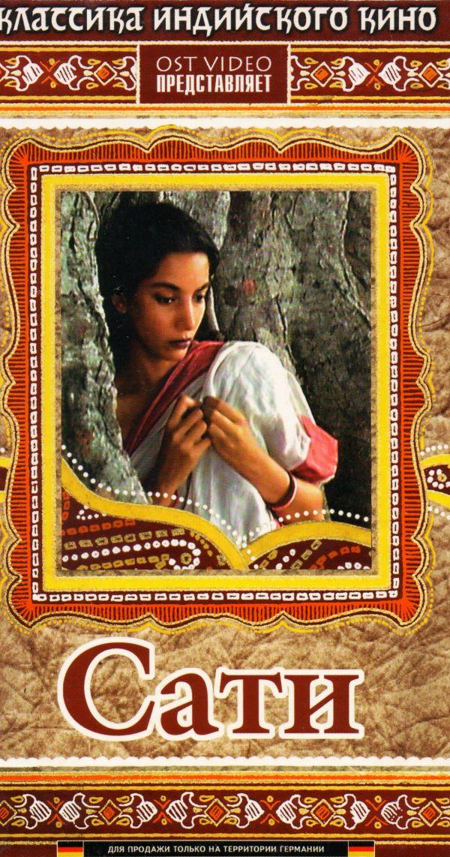 VHS Sati. Klassika indiyskogo kino - Shabana Azmi