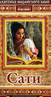 Sati. Klassika indiyskogo kino - Shabana Azmi
