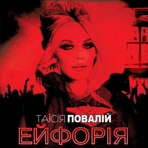 CD Диски Таисия Повалий. Эйфория (Таїсія Повалій. Ейфорія) - Таисия Повалий