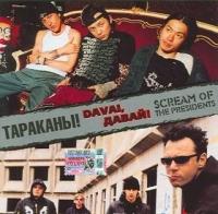Tarakany! and Scream Of The Presidents. Davai, Davaj! - Tarakany!