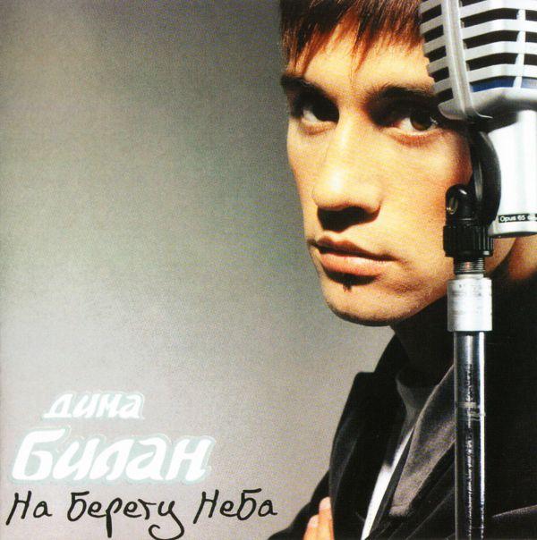 Audio CD Dima Bilan. Na beregu neba - Dima Bilan