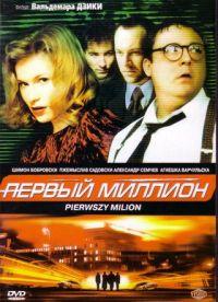 Первый миллион - Александр Семчев