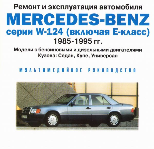 Программы Ремонт и эксплуатация автомобиля Mercedes-Benz серии W-124 (включая Е-класс)