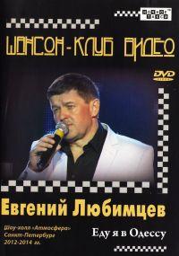Евгений Любимцев. Еду я в Одессу. Шоу-холл