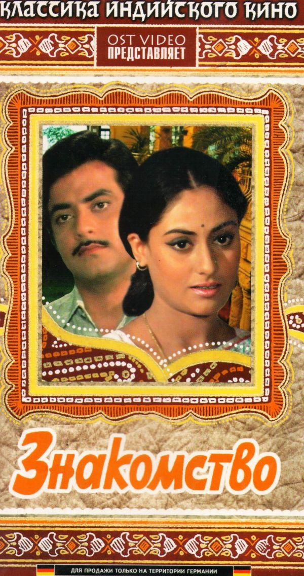 VHS Знакомство. Классика индийского кино - Gulzar Гульзар, Саджив Кумар