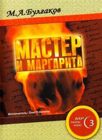 M. A. Bulgakov. Master i Margarita (audiobook mp3) - Oleg Efremov, Mihail Bulgakov