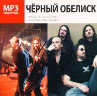Черный обелиск. MP3 Collection - Черный обелиск