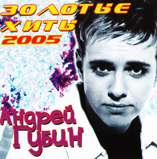 Audio CD Andrey Gubin. Zoltye khity - Andrej Gubin
