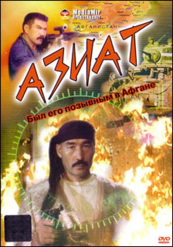 DVD Азиат (2001) - Александр Александров, Болот Бейшеналиев, Саттар Дикамбаев, Константин Бутаев, Абдрашид Абдрахманов