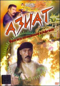 Азиат (2001) - Александр Александров, Болот Бейшеналиев, Саттар Дикамбаев, Константин Бутаев, Абдрашид Абдрахманов