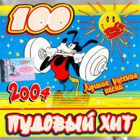Various Artists. 100pudowyj chit - Tatyana Bulanova, Leningrad , Sofija Rotaru, Prime Minister , Dinamit , Dima Bilan, Nichya