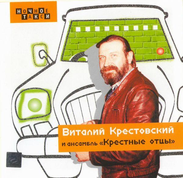 CD Диски Виталий Крестовский и ансамбль Крестные отцы - Виталий Крестовский