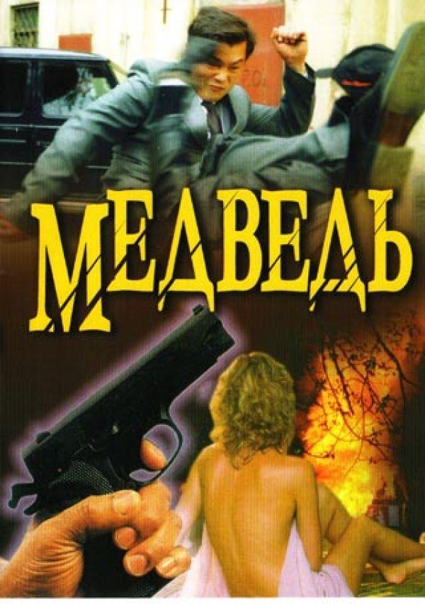 DVD Медведь (4 серии) - Булат Юсупов, Алексей Булдаков, Ильмир Идрисов