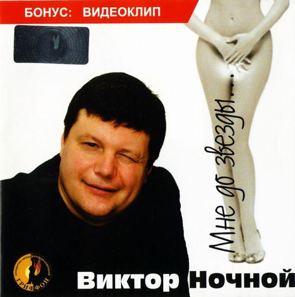 Audio CD Viktor Nochnoy. Mne do zvezdy... - Victor  Nochnoi