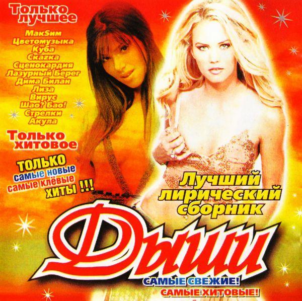 Audio CD Various Artists. Lutschschij liritscheskij sbornik