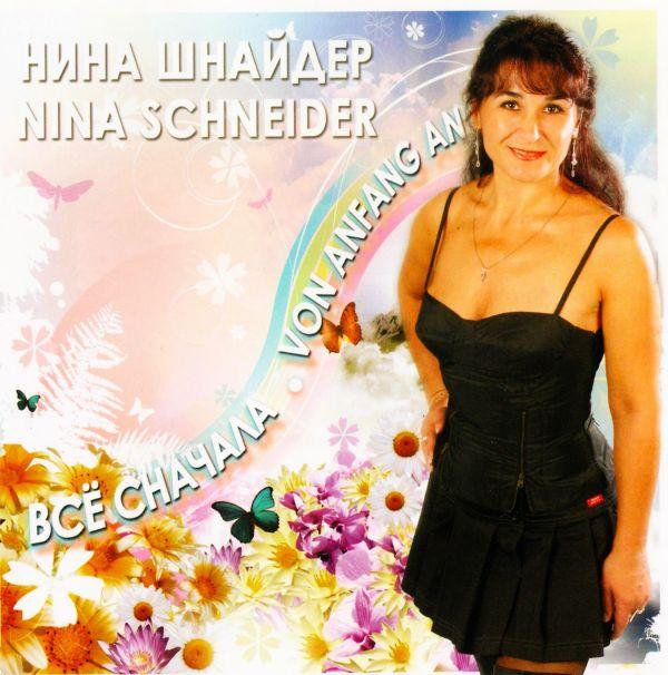 Audio CD Nina Shnayder. Vse snachala (Von Angang an) - Nina  Schneider