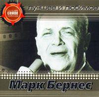 Mark Bernes. Luchshee i lyubimoe - Mark Bernes