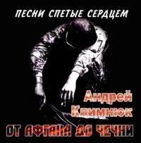 Андрей Климнюк. От Афгана до Чечни - Андрей Климнюк