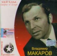Vladimir Makarov. Poslednyaya elektrichka. Luchshie pesni raznyh let - Vladimir Makarov