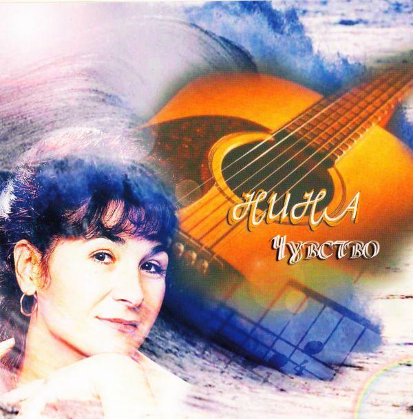 Audio CD Nina Shnayder. Chuvstvo - Nina  Schneider