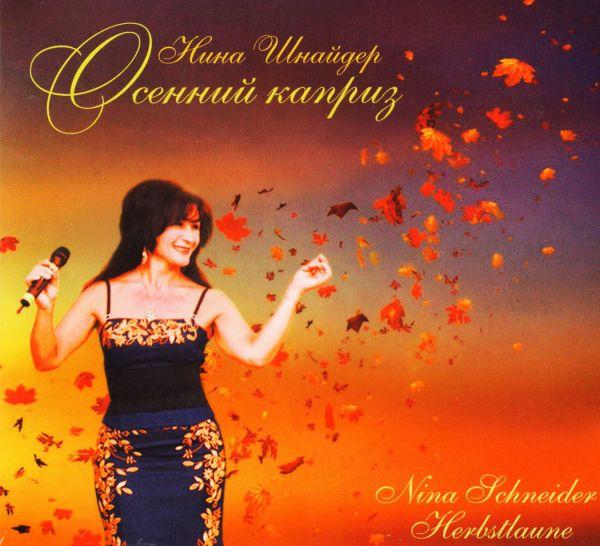 CD Диски Нина Шнайдер. Осенний каприз (Herbstlaune) - Нина  Шнайдер