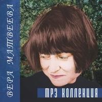 Вера Матвеева. MP3 Collection (mp3) - Вера Матвеева