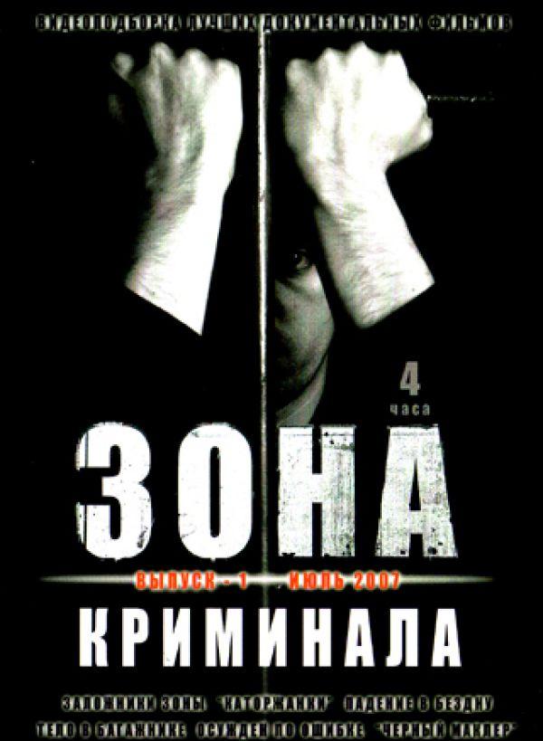 DVD Sona kriminala. Wypusk 1