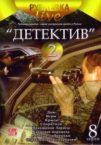 Rublewka Live Detektiw 2 (8 Serii) - Boris Kazakov, Svetlana Lopatuhina, Hrapunkov Gennadiy, Elena Kutyreva