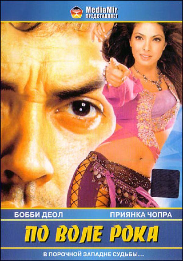 DVD По воле рока - Гудду Дханоа, Сутану Гупта, Шахбааз Кхан, Ашиш Видьятхи, Приянка Чопра, Смита Джайкар