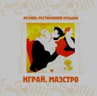 Архив ресторанной музыки. Играй, маэстро - Архив ресторанной музыки , Геннадий Рагулин