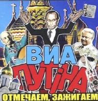Виа Путина. Отмечаем, зажигаем - Виа Путина
