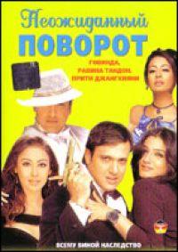 Neozhidannyy povorot (Waah! Tera Kya Kehna) - Govinda , Shakti Kapur, Ravina Tandon, Ashish Vidyathi, Kader Khan