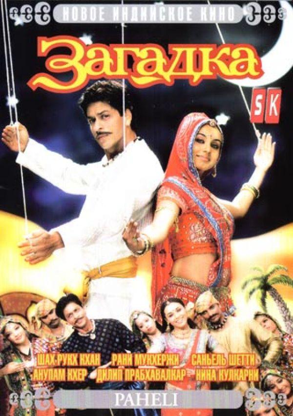 DVD Paheli (Zagadka) - Adesh Shrivastava, Ravi Chandran, Shahrukh Khan, Amitabh Bachchan, Sunil Shetti, Anupam Kher, Rani Mukherdzhi