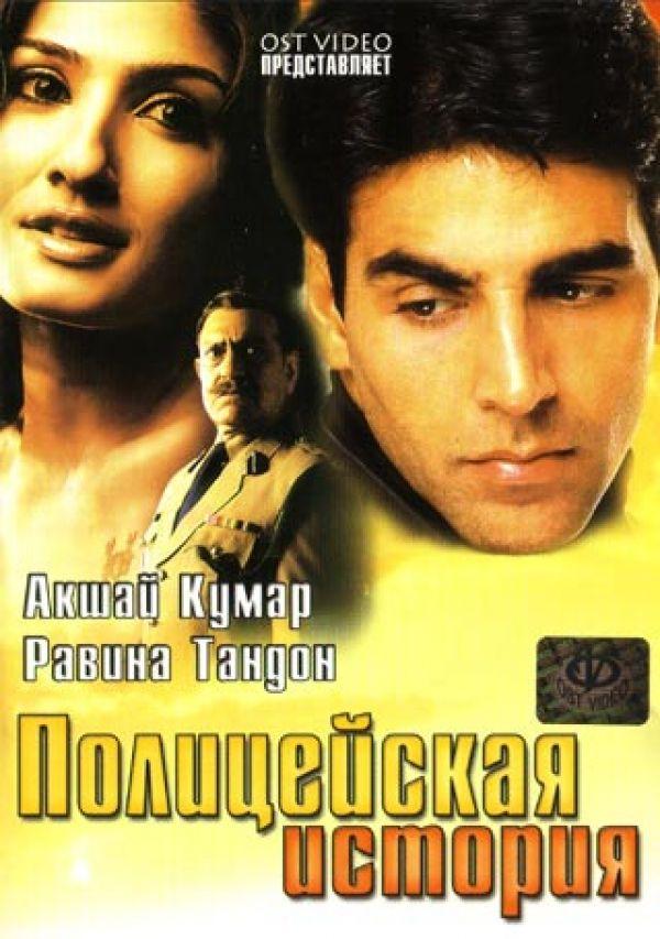 DVD Police Force: An Inside Story (Politseyskaya istoriya) - Amrish Puri, Ravina Tandon, Akshay Kumar