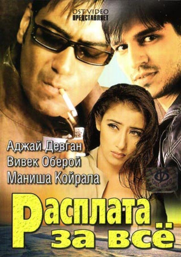 DVD Company (Rasplata sa wse) - Sandeep Chowta, Boni Kapur, Adzhay Devgan, Vivek Oberoy