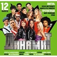 Various Artists. Dinamit. Vypusk 12 - Propaganda , Otpetye Moshenniki , Kraski , Reflex , Plazma , Irina Saltykova, Danko
