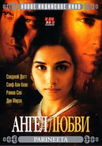 Parineeta (Angel lyubvi) - Diya Mirza, Saif Khan, Sandzhay Datt