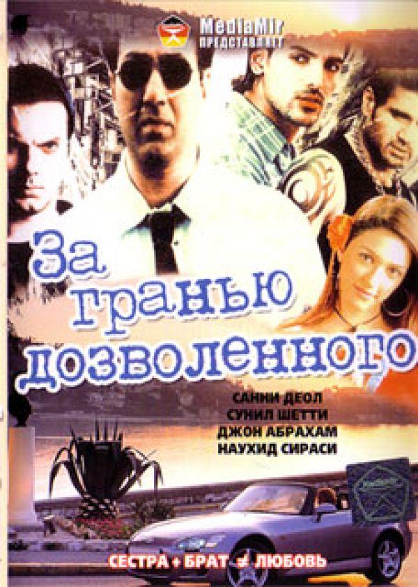 DVD Lakeer - Forbidden Lines (Za granyu dozvolennogo) - A Rahman, Dzhoni Lal, Sanni Deol, Sunil Shetti, Sohayl Khan,