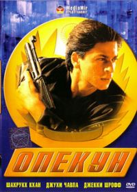 Opekun (Kogda ostaeschsja odin) (One 2 Ka 4) - Shahrukh Khan, Jackie Shroff, A Rahman
