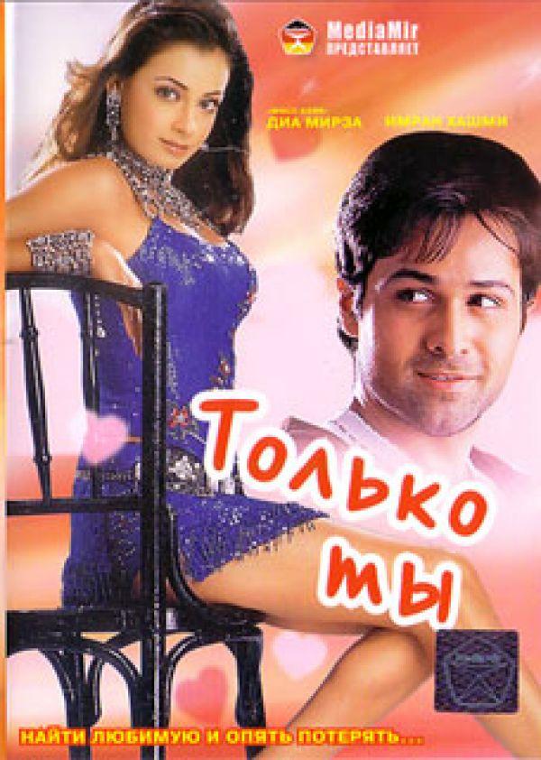 DVD Tumsa Nahin Dekha (Tolko ty) - Avtar Gill, Anupam Kher, Diya Mirza, Sharad Saksena