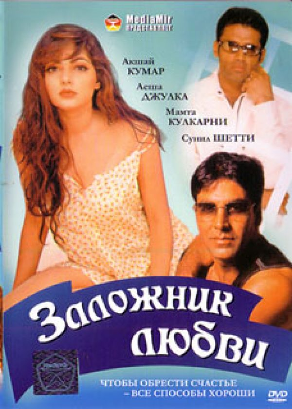 DVD Waqt Hamara Hai (Saloschnik ljubwi) - Sunil Shetti, Anupam Kher, Aruna Irani, Akshay Kumar