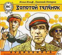 I. Ilf i E. Petrow. Solotoj telenok (Hörbuch mp3) - Evgeniy Petrov, Ilya Ilf