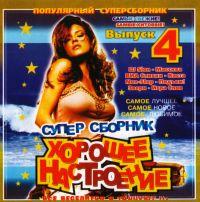 Various Artists. Khoroshee nastroenie 4. Super sbornik  - Olga Pozdnyakovskaya, Alena Sviridova, Lyubasha , Kasta , Lyubovnye istorii , Serega , Zveri