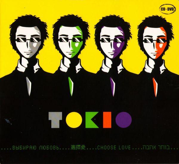 CD Диски Tokio. Выбираю любовь (CD+DVD) (Подарочное издание) - Tokio