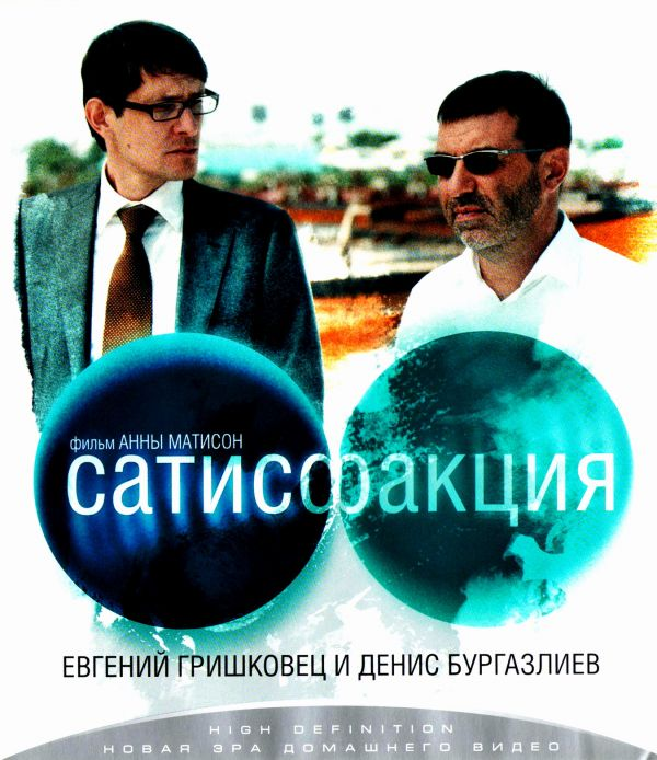 Blu-ray Сатисфакция (2010) (Blu-Ray) - Александр Орлов, Евгений Гришковец, Денис  Бургазлиев