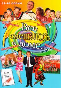 Vse smeshalos v dome (21-40 serii) - Aleksandr Nazarov, Sergey Pikalov, Sergey Grigorev, Anna Anosova, Aleksandr Akopov, Aleksandr Rodnyanskiy, Boris Klyuev