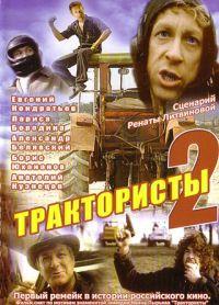 Tractor Drivers (Traktoristy 2) - Sergey Lazarev, Renata Litvinova, Aleksandr Belyavskiy, Anatoliy Kuznecov, Larisa Luzhina, Evgeniy Kondratev, Evgeniy Voskresenskiy