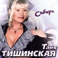Таня Тишинская. Сибирь - Татьяна Тишинская